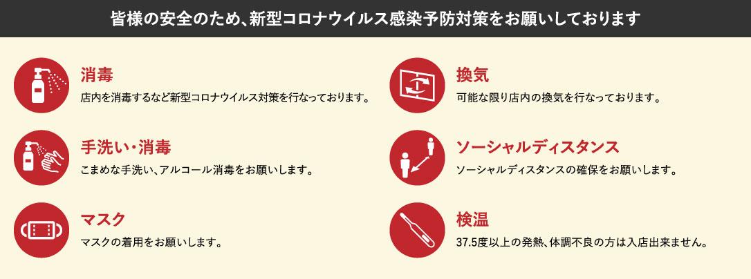 皆様の安全のため、新型コロナウイルス感染予防対策をお願いしております