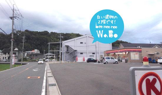 waboの外観写真